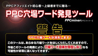 PPCminer(PPCマイナー)