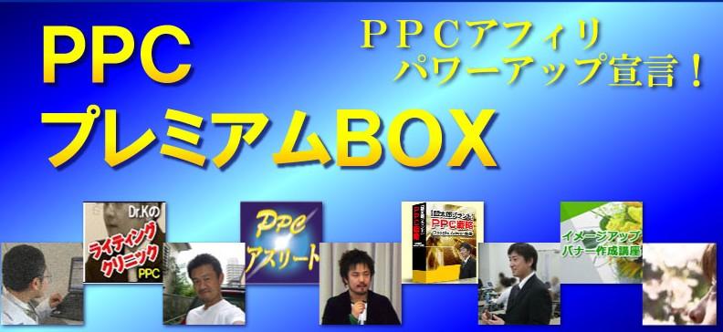 PPCプレミアムBOX