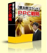 銀太郎ブランドPPC戦略