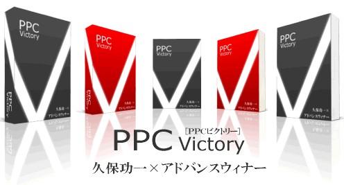 PPCビクトリー