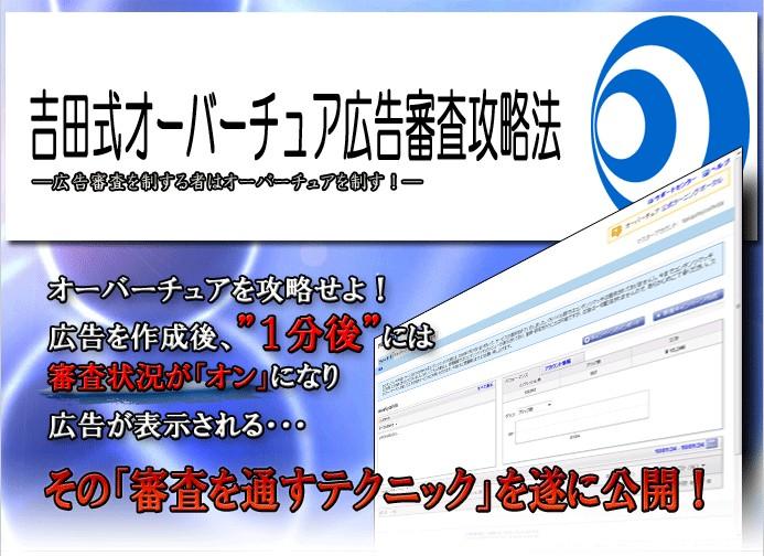 吉田式オーバーチュア攻略法