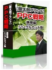銀太郎ブランドPPC戦略 携帯編
