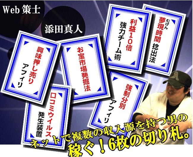 添田真人の「逆」マーケティング