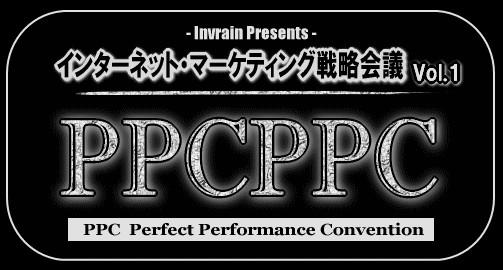 PPCPPC