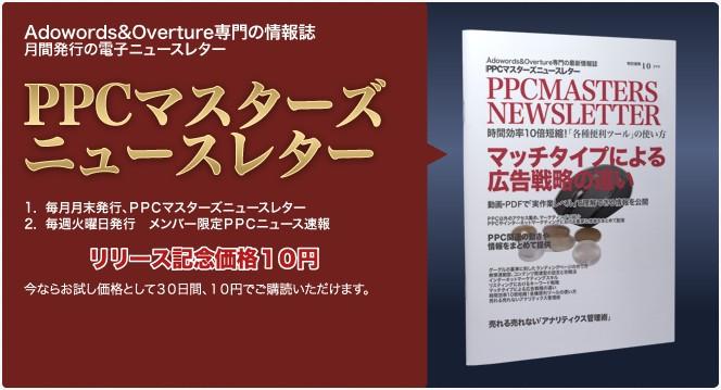 PPCマスターズニュースレター レビュー