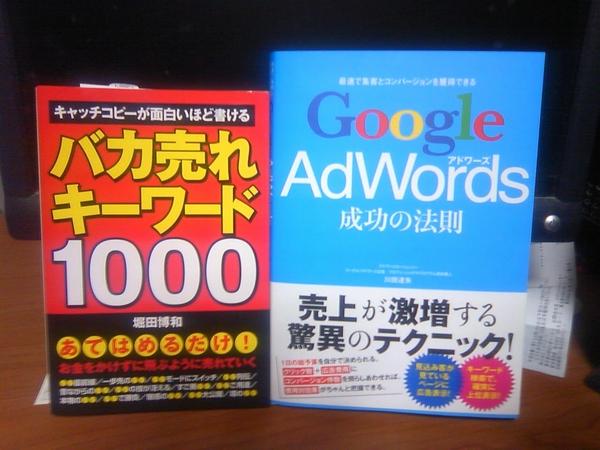 バカ売れキーワード2000とGoogle Adwords成功の法則