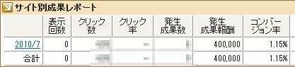 2010-07-23_170811