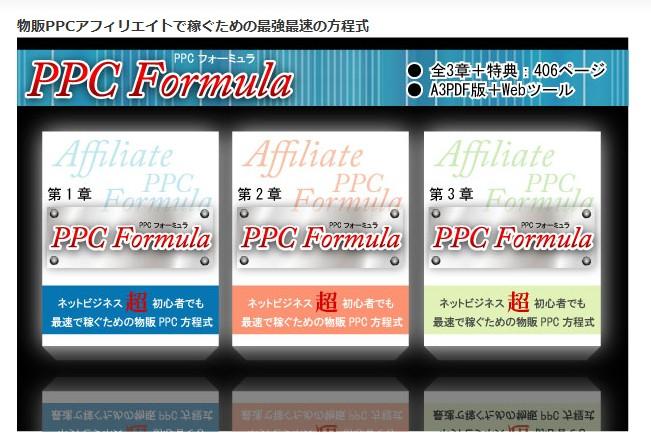 【PPC Formula】高卒・月収7万の元新聞配達員が物販PPCで月50万稼いでいる方法