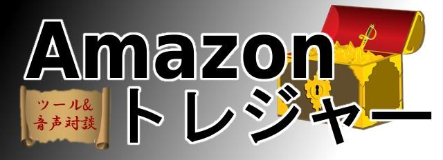 Amazonトレジャー
