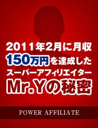 月収150万円を 達成したスーパーアフィリエイターMr.Yの秘密