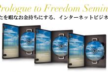 Prologue to Freedom Seminar あなたを暇なお金持ちにするインターネットビジネス入門